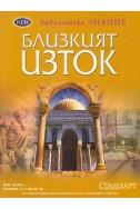 Библиотека знание; близкият Изток