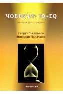 Човекът: IQ + EQ (есета и фотографии)