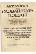 Антология на Словашката поезия