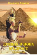 Древна и нова мъдрост - лекции, том 5