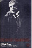 Иван Вазов - събрани съчинения в 22 тома/ Пъстър свят; Утро в Банки, том 9