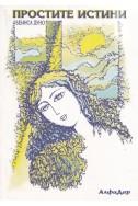 Простите истини - ООК, година VI (1926 - 1927) - том 1