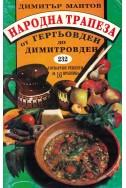 Народна трапеза от Гергьовден до Димитровден: 232 готварски рецепти за 16 празника