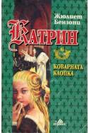 Катрин - книга 6: Коварната клопка