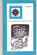 Живот върху леда / Библиотека морета, брегове и хора, номер 31