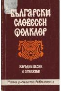 Български словесен фолклор - Народни песни и приказки