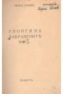 Съчинения - том V Епопея на забравените