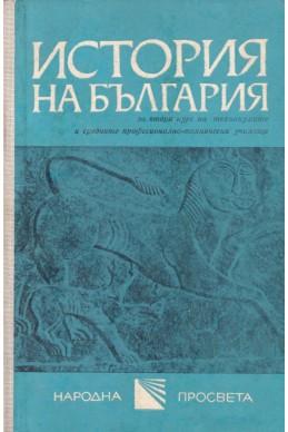 История на България за втори курс на техникумите и СПТУ