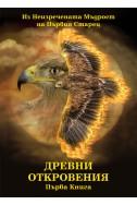 Древни Откровения Първа Книга
