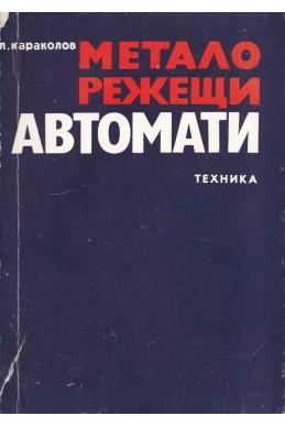Металорежещи автомати
