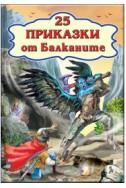 25 приказки от Балканите