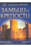 Библиотека знание;замъци и крепости
