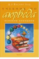 Учебник по аюрведа