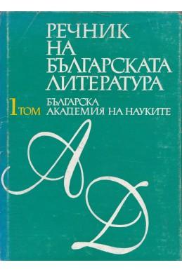Речник на българската литература в три тома. Том 1: А – Д