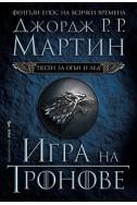 Игра на тронове Кн.1 от Песен за огън и лед