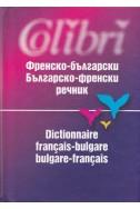 Френско-български/ Българско-френски речник мини