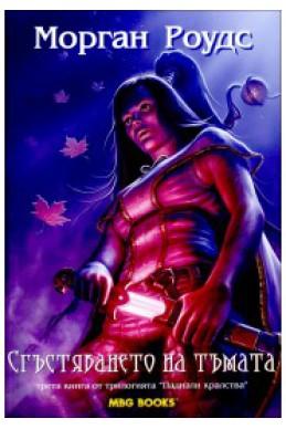 Сгъстяването на тъмата - книга 3 (Паднали кралства)