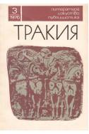 Тракия. Литература, изкуство, публицистика – извънреден брой 3 / 1976