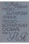 Руско-български речник том 2