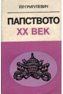 Папството ХХ век