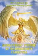 Божествено Учение за възвишените същества