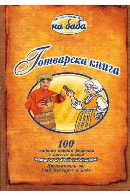 Готварска книга - 100 избрани бабини рецепти с кисело мляко