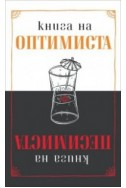 Книга на оптимиста/Книга на песимиста