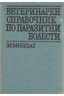 Ветеринарен справочник по паразитни болести