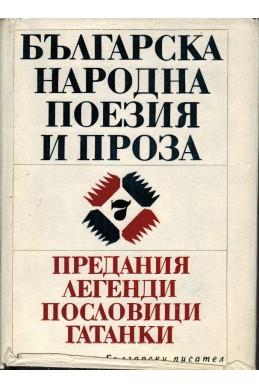 Българска народна поезия и проза-т.7  предания , легенди, пословици, гатанки