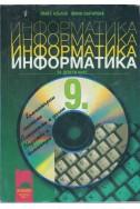 Информатика за 9 клас