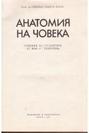 Анатомия на човека Учебник за студентите от ВИФ