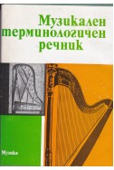 Музикален терминологичен речник