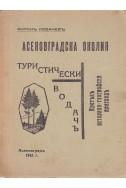 Асеновградска околия