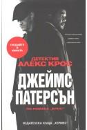 Детектив Алекс Крос