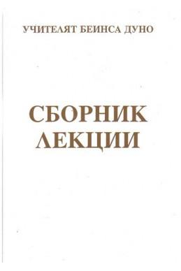 Сборник лекции
