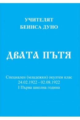 Двата пътя - МОК, (24.02.1922 - 02.08.1922)