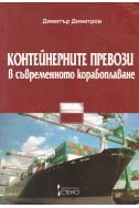 Контейнерните превози в съвременното корабоплаване