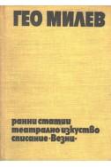 Ранни статии/ Гео Милев