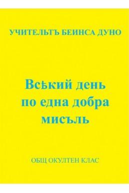 Всекий ден по една добра мисъл - ООК, XХ година, 1940 - 1941 г.