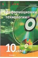 Информационни технологии 10 клас