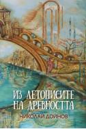 Из летописите на древността - том 1