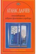 Стихотворения избрани фрагменти и преводи