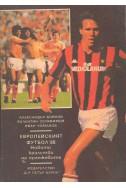 Европейският футбол '88 Новото кралство на оранжевите