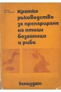 Кратко ръководство за препариране на птици, бозайници и риби