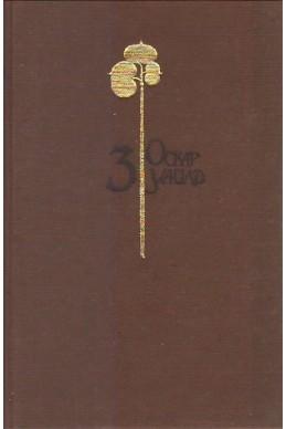 Оскар Уайлд: Избрани творби - том 3