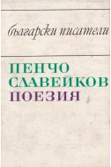 Поезия / Пенчо Славейков
