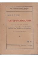 Натурфилософия