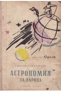 Астрономия за народа