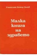 Малка книга на здравето