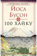 100 хайку